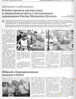 2019june14pljosskie-vedomosti-jubilej-peredviznikov-nacalsa-v-plyosse